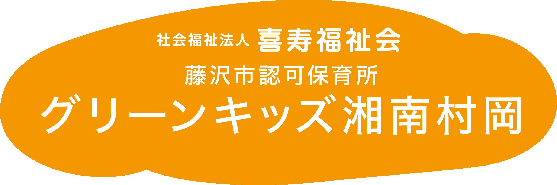 保育園 コロナ 市 藤沢